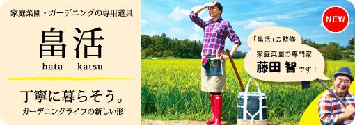 丁寧に暮らそう。ガーデニングライフの新しい形 野菜作りの楽しさを知った人たちに、家庭菜園を通じて生活の傍らに寄り添うような道具を作りたい。それを形にしたのが相田合同工業の【畠活】です。監修 藤田智先生